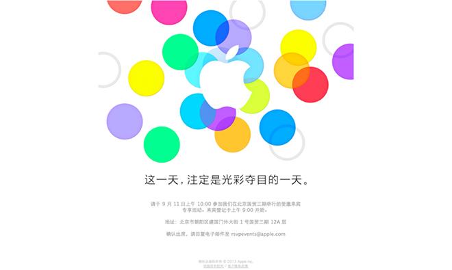 13.09.04-China_Invite