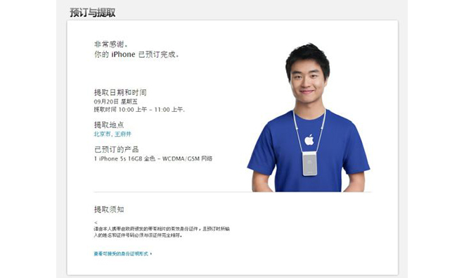 China iPhone 5s Reservation System